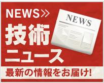 技術ニュース