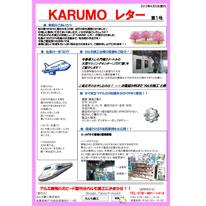 karumo_letter_4month