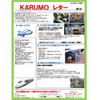 karumo_letter_5month