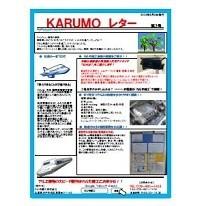 KARUMO_LT6