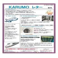 カルモレター第8号-3